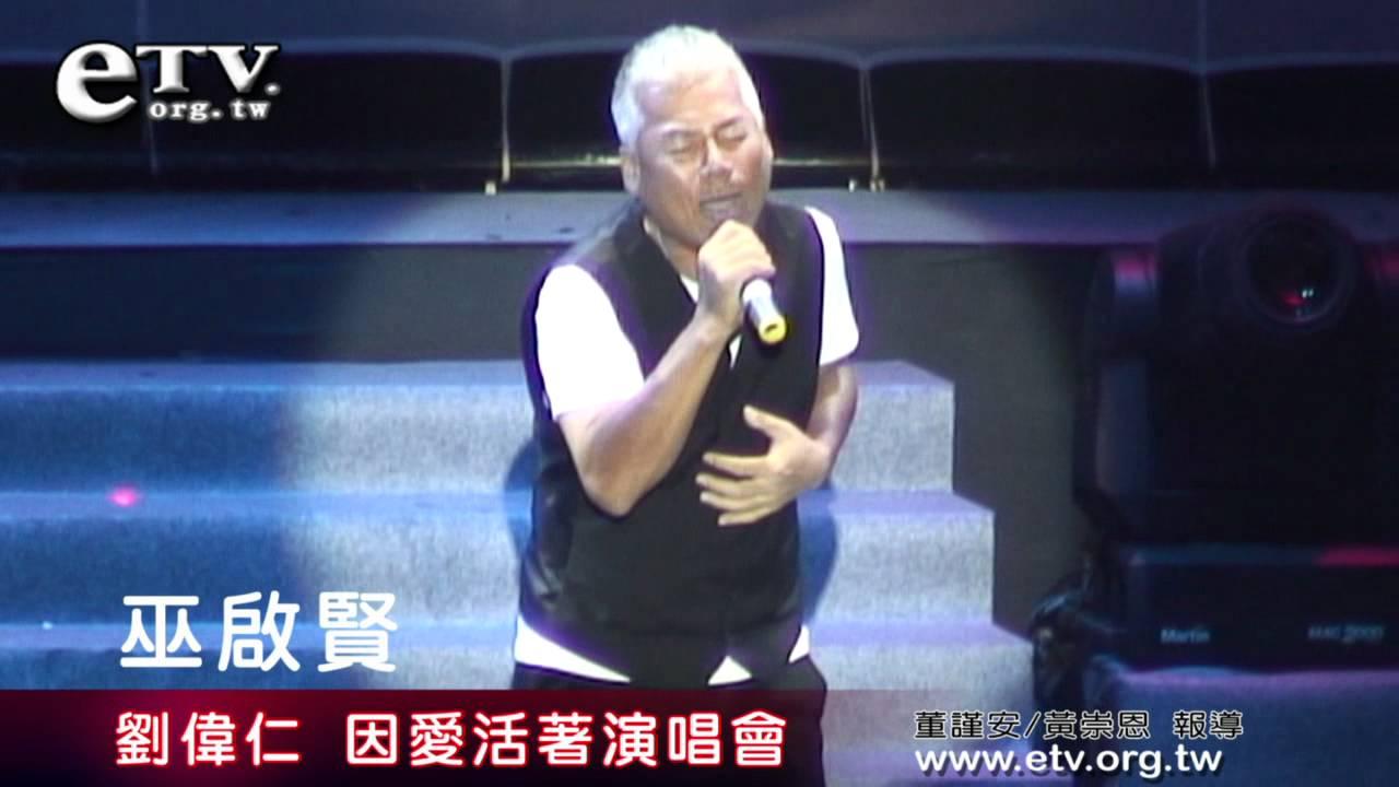 劉偉仁 因愛活著演唱會 - YouTube