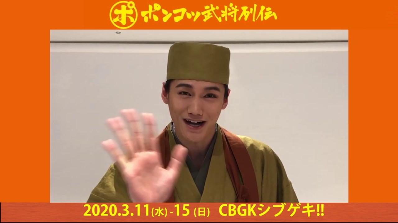 舞台「ポンコツ武将列伝~隣の城のアイツ~」意気込みコメント!!【寿里】編