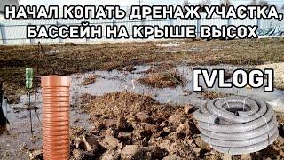 [VLOG] Начал копать дренаж участка, участок ещё плавает, бассейн на крыше высох.(, 2017-03-17T15:00:05.000Z)