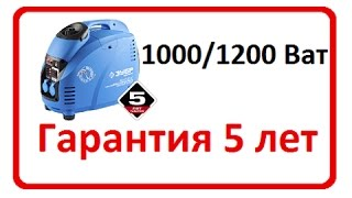 Генератор бензиновый инверторный ЗИГ 1200 смотреть