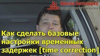 Как сделать базовые настройки временных задержек [time correction]
