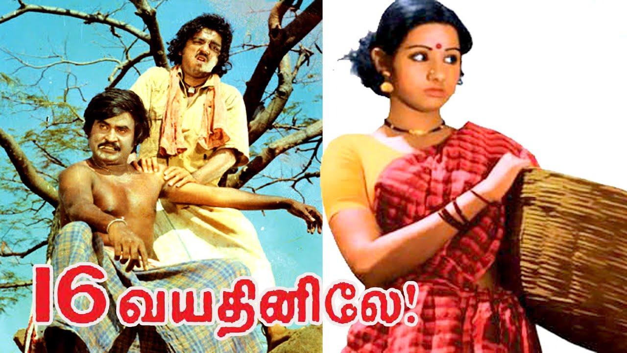 Download 16 Vayathinile | Rajinikanth,Kamal Haasan, Sridevi | Evergreen Tamil Hit Movie HD