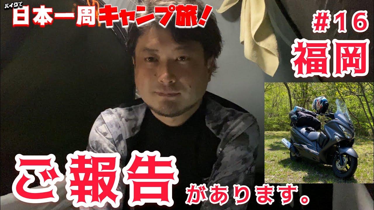 バイクで日本一周キャンプ旅【#16】ご報告があります。