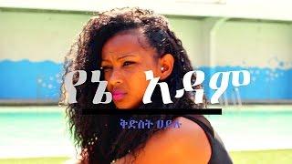 Kidist Hailu - Yene Adam የኔ አዳም (Amharic)