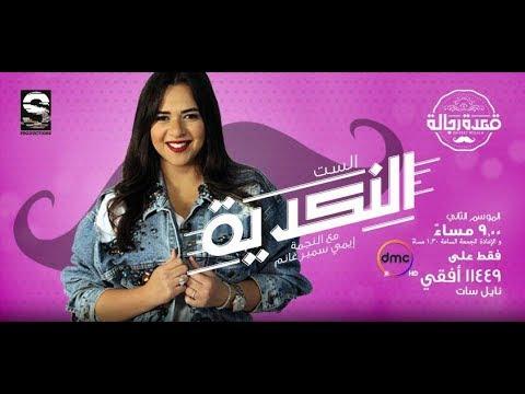 قعدة رجالة   الحلقة الـ 2 الموسم الثاني   إيمي سمير غانم   الحلقة كاملة