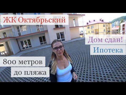Законная недвижимость в Сочи. Квартиры в Сочи у моря. ЖК Октябрьский.