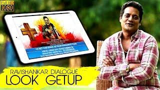 Ravishankar Dialogue - Look Getup | Plus | New Kannada Movie 2015