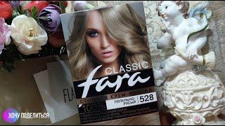 Краска для волос Fara Classic пепельно русый 528