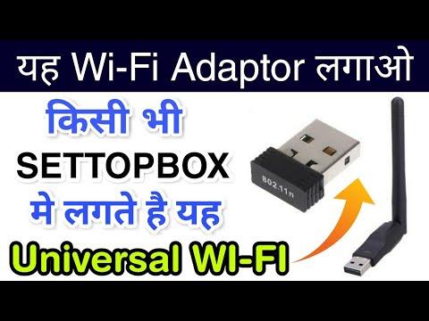 Universal WiFi Dongle Work All in one Set top box   यह WI-FI लगाओ किसी भी Settopbox मे परेशानी दूर