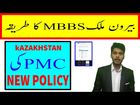 PMC Latest News | MBBS in Kazakhstan for Pakistani students 2021 | MBBS in Kazakhstan vs Kyrgyzstan
