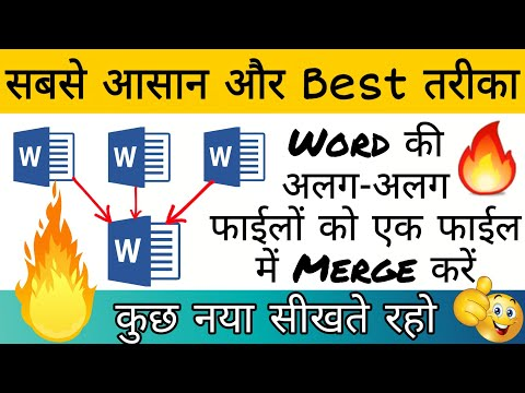 How To Combine MS Word Multiple Files In One File | Microsoft Word Tutorial In Hindi