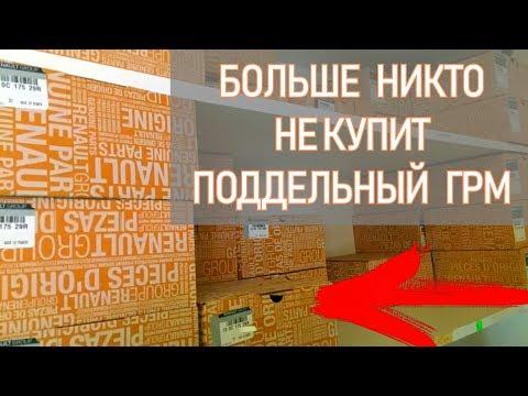 Хватит бояться подделки. Лучшее видео  о ГРМ на Рено и не только. | #Запчастист