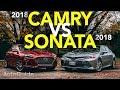 2018 Hyundai Sonata vs Toyota Camry Comparison Test