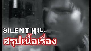 Silent Hill : สรุปเนื้อเรื่อง #2 (เกมภาคที่ 1)
