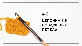 Вязание крючком. Урок №2. Цепочка из Воздушных петель.