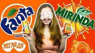 """""""НЕГЛЯДЯ"""" Что вкуснее: Fanta или Mirinda"""