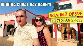 Египет Полный обзор Domina Coral Bay Harem 5 Ресторан Spices Шарм Эль Шейх