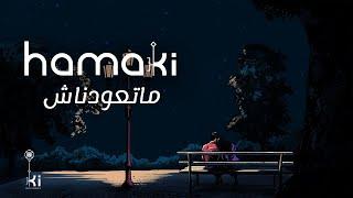 Hamaki - Mataawednash   حماقي - ماتعودناش