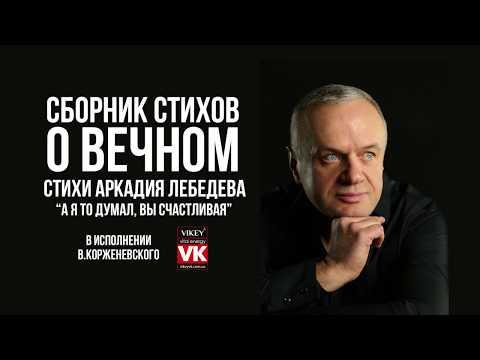 """Стихи о любви. """"А я-то думал, Вы счастливая"""" Петра Градова, в исполнении Виктора Корженевского"""