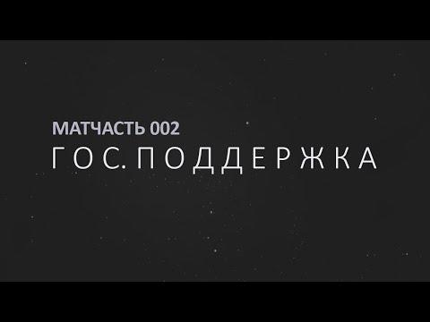Мой бизнес РФ / гос поддержка / ПРОСТРАНСТВО / АЛЕКСАНДР ПОНОМАРЕВ
