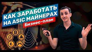 Бизнес план: как заработать на asic майнерах и оборудовании для добычи криптовалют