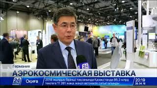 Крупнейшая в Европе аэрокосмическая выставка открылась в Берлине