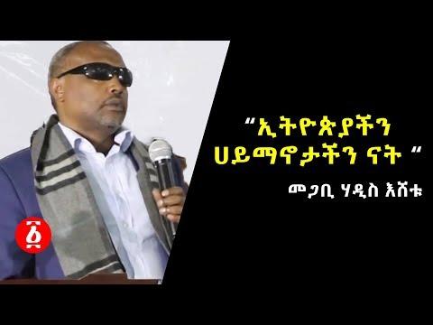 """Ethiopia: """"ኢትዮጵያችን ሀይማኖታችን ናት """" መጋቢ ሃዲስ እሸቱ አለማየሁ"""