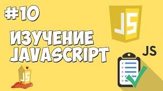 Уроки JavaScript | Урок №10 - Многомерные массивы