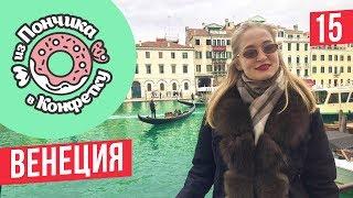 Венеция. Что по чем? Италия. #изпончикавконфетку 15 серия.