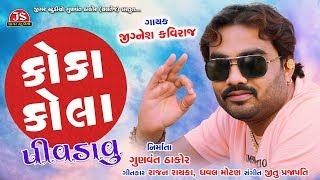 Coca Cola Pivadavu Jignesh Kaviraj Latest Gujarati Song 2019
