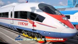 Жд Билеты Санкт Петербург Челябинск