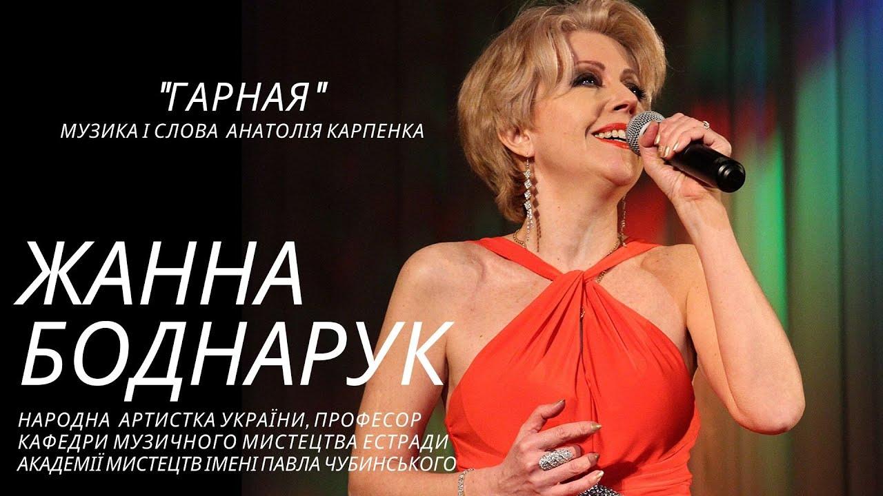 """Жанна Боднарук - """"Гарная"""". Музика і слова  Анатолія Карпенка."""