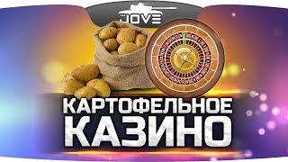КАРТОФЕЛЬНОЕ КАЗИНО-777 АЗАРТ-СТРИМ Принимаю | Азартные Многопользовательские Онлайн Игры