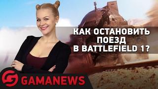 GamaNews. Игры — Хидэо Кодзима; Battlefield 1; Hearthstone