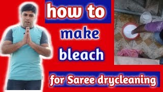 How to making bleach for Saree drycleaning (Hindi)