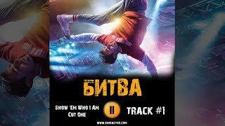 Фильм БИТВА 2019 музыка OST #1 Show 'Em Who I Am — Cut One Риналь Мухаметов Анна Исаева