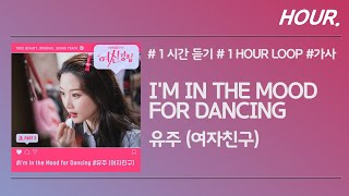 Download lagu [HOUR. 1시간] 유주 (Yuju) - I'm In The Mood for Dancing / 가사 / 1 hour loop