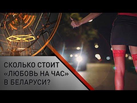 Проститутки в Беларуси: сколько стоит «любовь на час»?