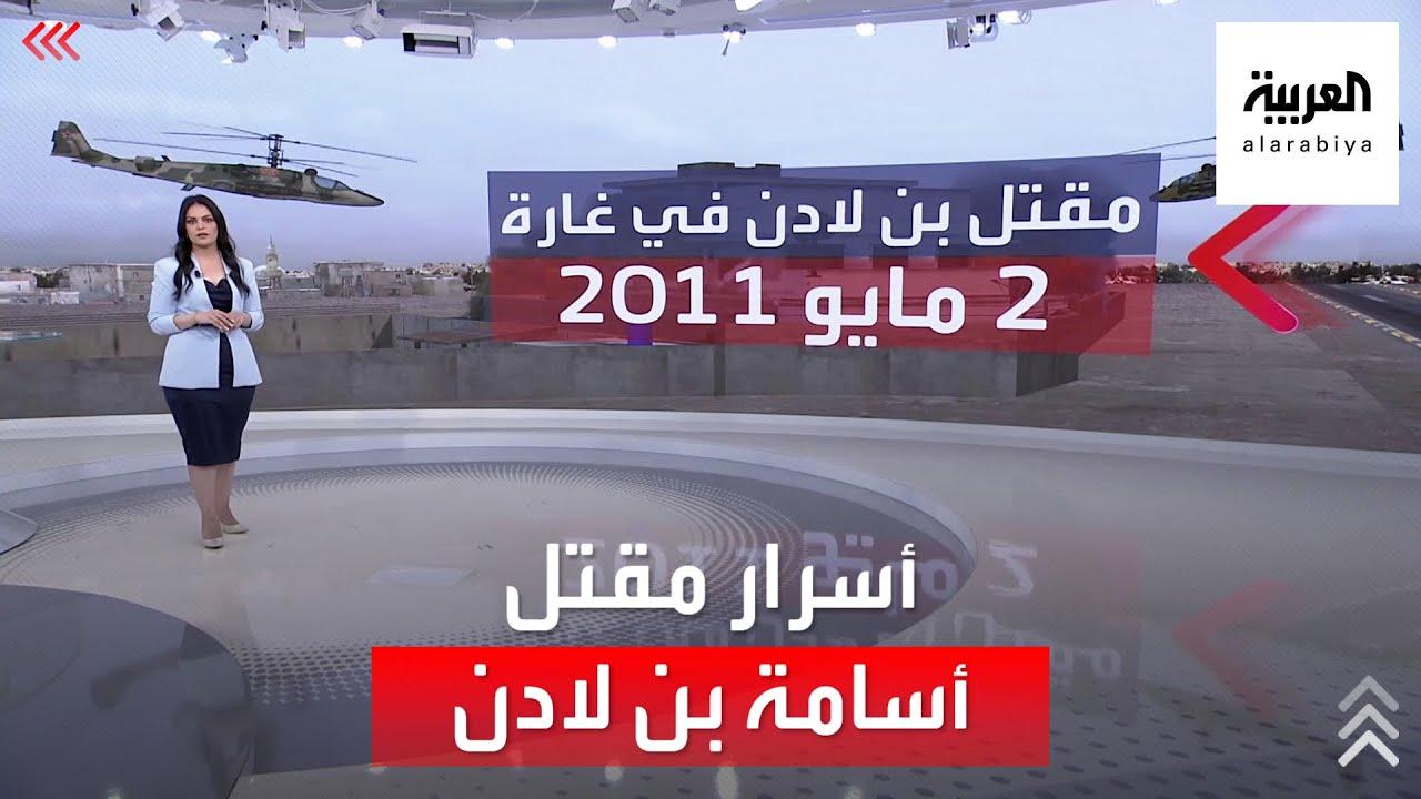 محلل أمني أميركي يكشف أسراراً مثيرة حول عملية مقتل أسامة بن لادن  - 11:54-2021 / 8 / 2