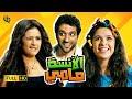 حصرياً الفيلم الكوميدي | الانسة مامي | ياسمين عبد العزيز و حسن الرداد