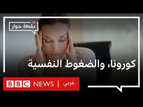 كيف أثر وباء كورونا على نفسية المرأة العربية؟ | نقطة حوار