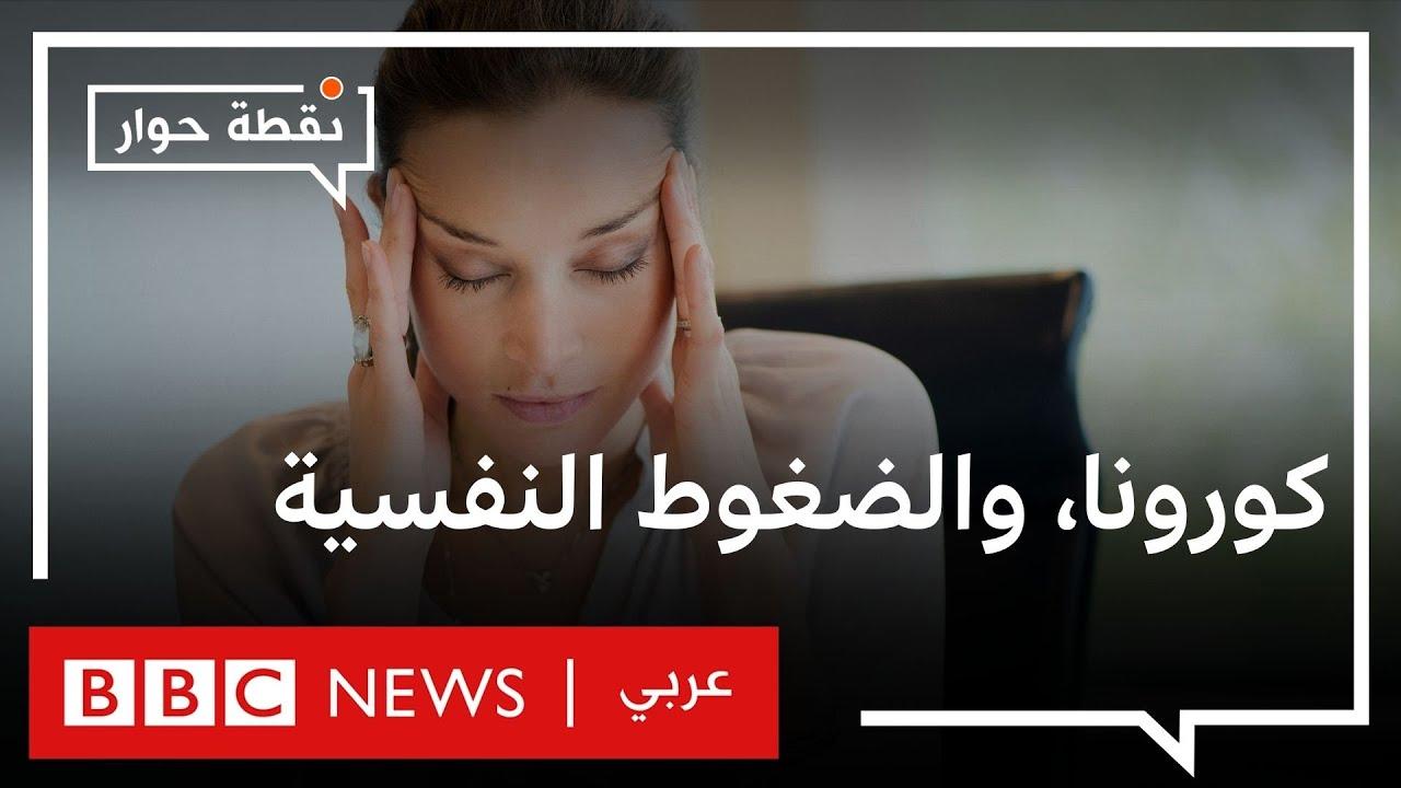 كيف أثر وباء كورونا على نفسية المرأة العربية؟ | نقطة حوار  - 16:54-2021 / 10 / 12