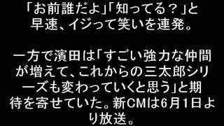 auCMの 三太郎シリーズが人気ですが一寸法師って誰?松田翔太が桃太郎...