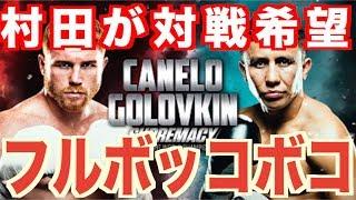 【ボクシング】村田諒太の初防衛戦!内容次第でアメリカでのビッグマッチが実現!?フルボッコが観たいwww