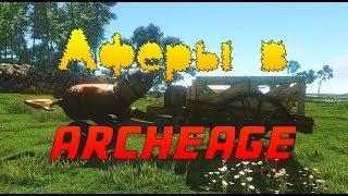 Гайд по аферам в ArcheAge - угоняем тракторы и корабли, баг с букетом и другое