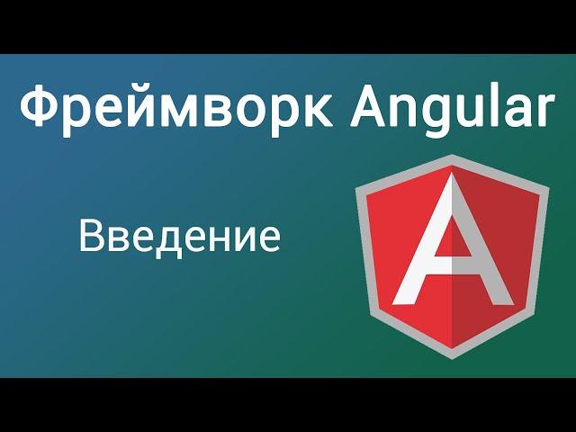 Фреймворк Angular. Введение