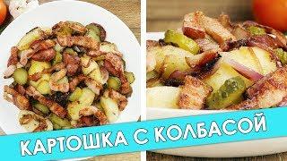 Картошка с Колбасой и Беконом. Теплый Салат • Вкусный рецепт