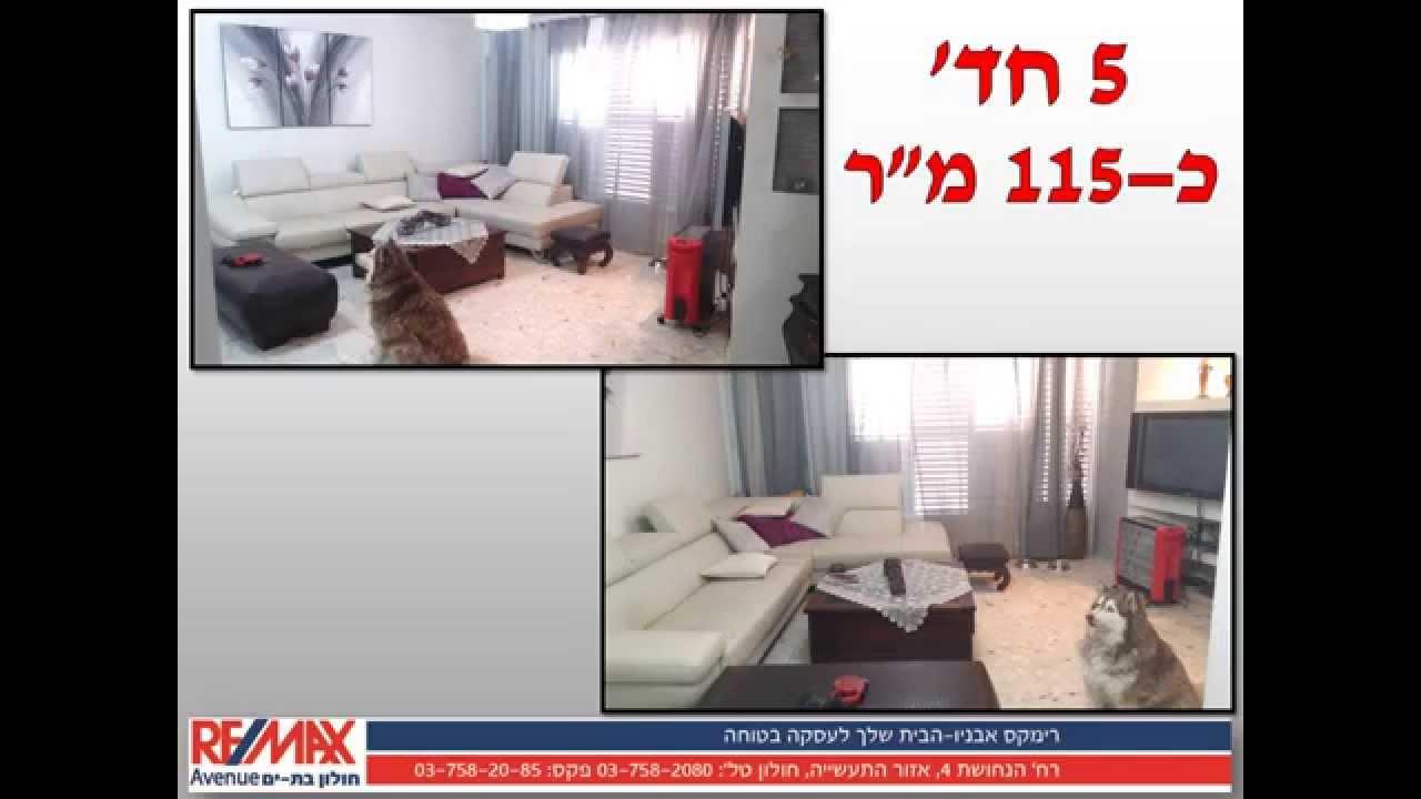 מודיעין דירות למכירה בחולון - קרית בן גוריון - רחוב משעול השוהם - אלעד DM-36