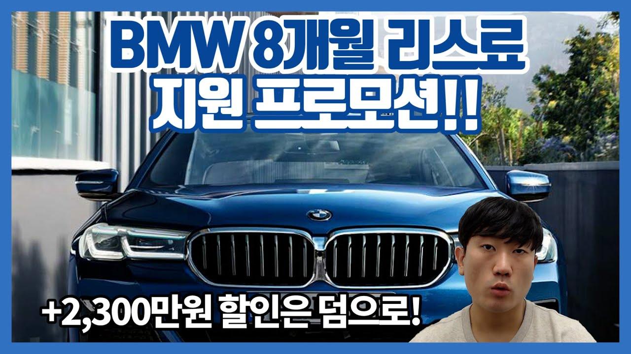 BMW 5시리즈와 7시리즈만 가능하다고합니다 ㅠㅠ 2300만원 할인 + 8개월 리스,렌트료 지원되는 프로모션 11월 말에 시행한다고합니다.