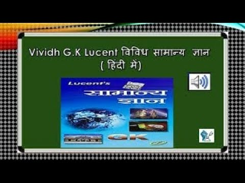 Vividh Gk Lucent विविध सामान्य ज्ञान हिंदी में Complete Audio